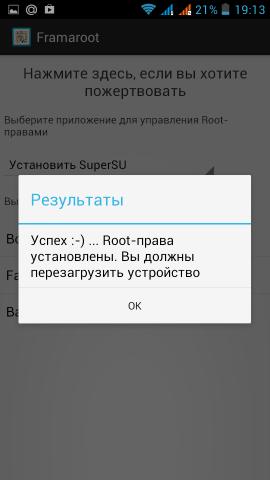 Как установить root-права?