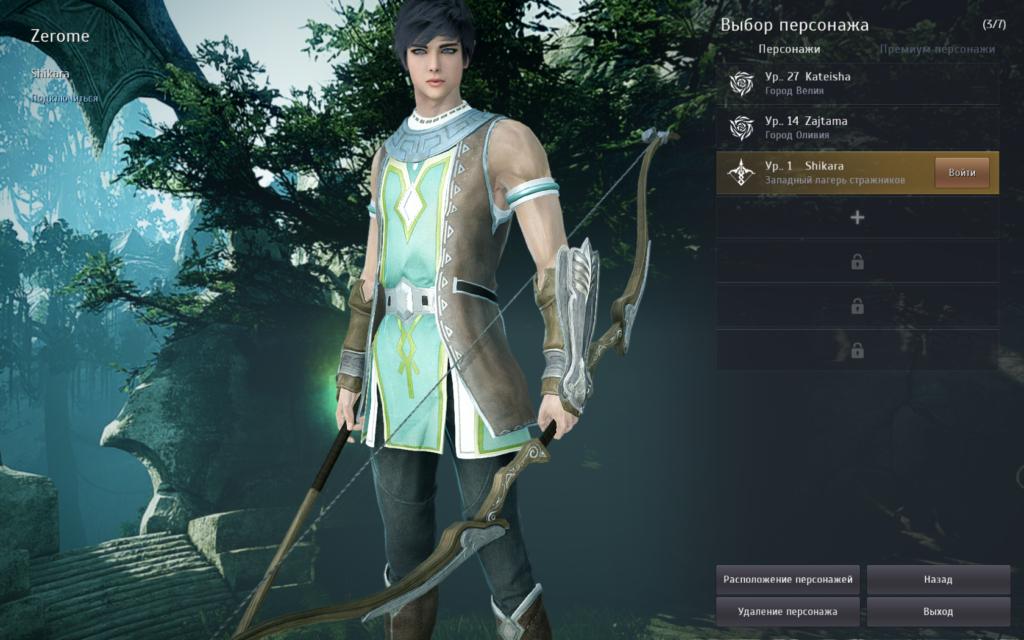Создание персонажа в игре