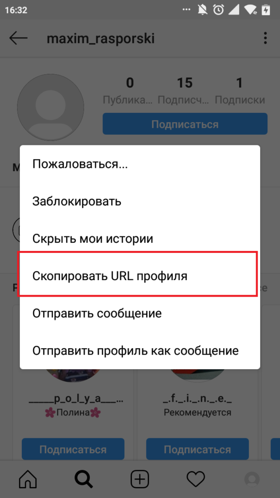 """Нажимаем """"Скопировать URL профиля"""""""