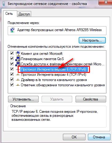 "Кликаем ""Протокол Интернета"""