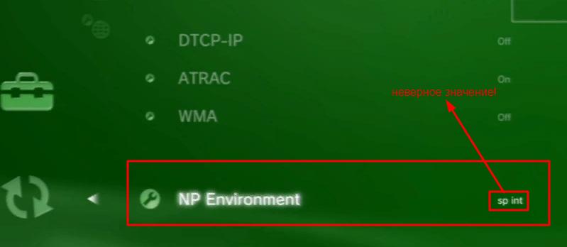 """Листаем до строки """"Np Environment"""""""