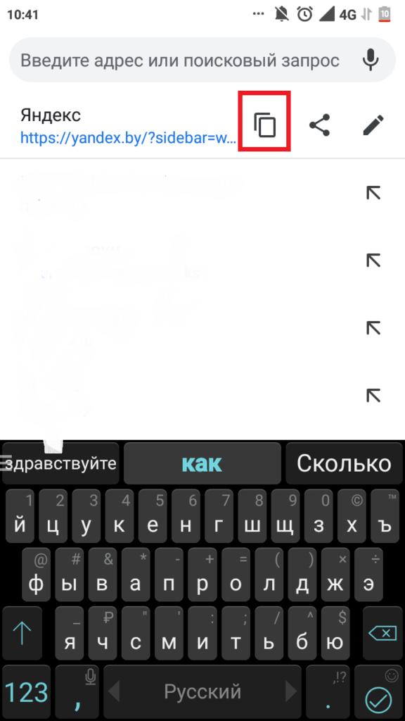 """Кликаем по значку """"Копировать"""""""