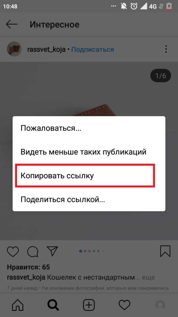 """Нажимаем """"Копировать ссылку"""""""