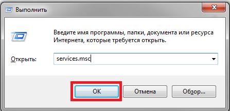 Указываем следующий запрос: services.msc