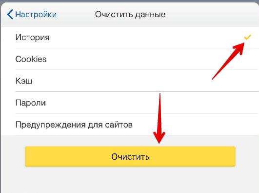 Кликаем по желтой кнопке «Очистить»