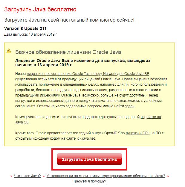 Нажимаем «Загрузить Java бесплатно»