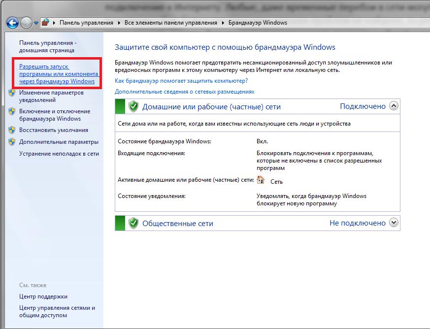 Кликаем по пункту «Разрешить запуск программы или компонента через брандмауэр Windows»