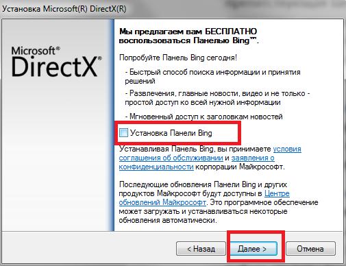 Выполняем установку DirectX