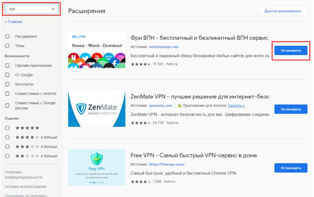 Установка VPN-расширения