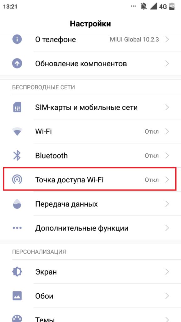 """Переходим в раздел """"Точка доступа Wi-Fi"""""""