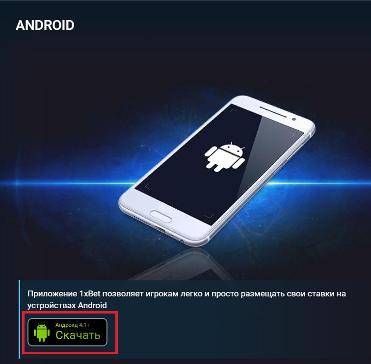 Установка мобильного приложения 1xbet