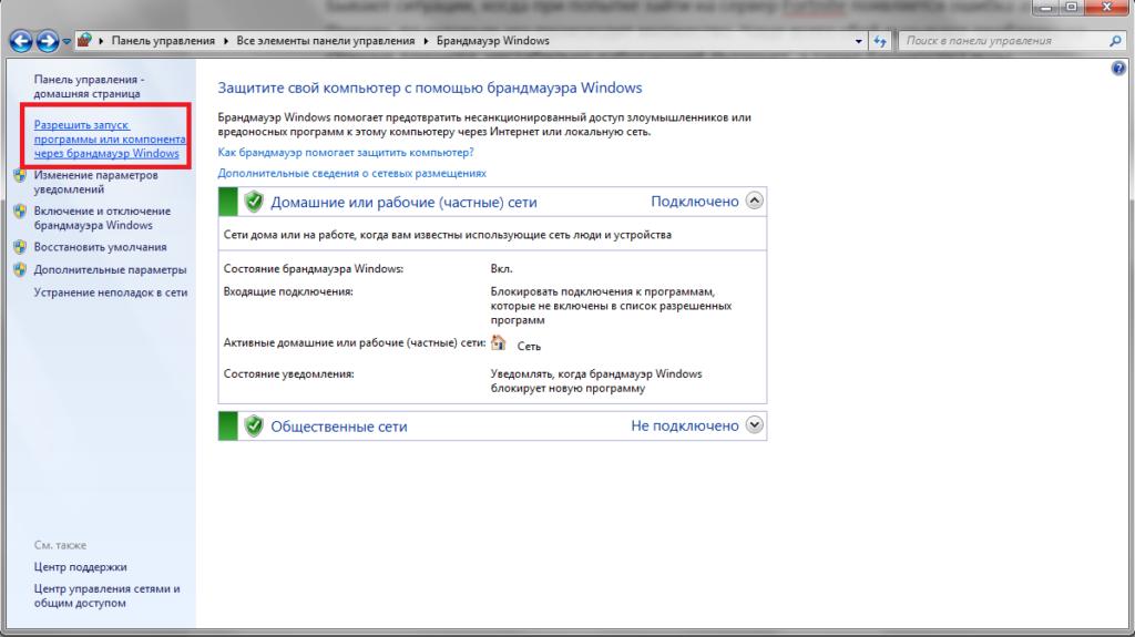 Открываем раздел «Разрешить запуск программы или компонента через брандмауэр Windows»