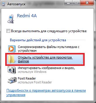 Выберите «Открыть устройство для просмотра файлов»