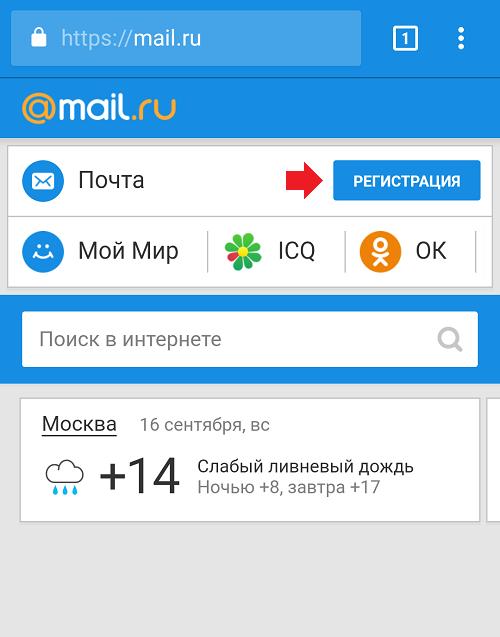 Кликаем по синей кнопке «Регистрация»