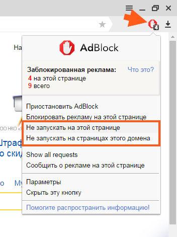 Кликаем по строке «Приостановить AdBlock»