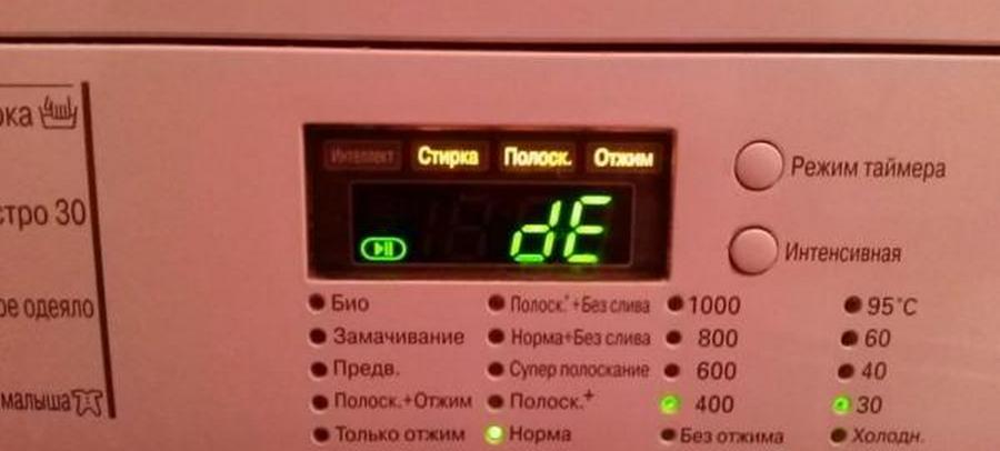 Ошибка dE стиральной машины LG