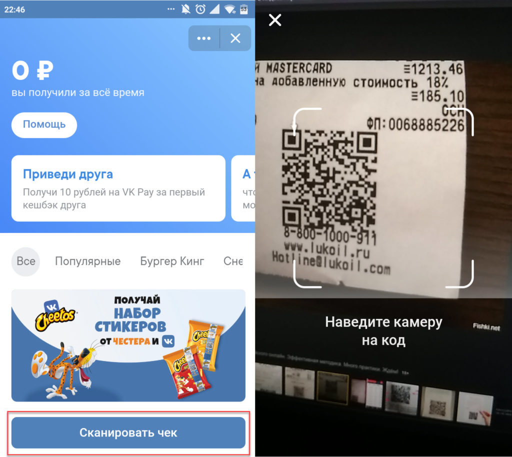 Сканируем QR-код на чеке