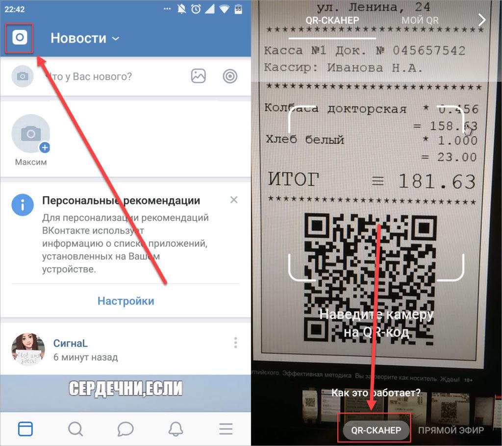 Сканер QR-кода ВКонтакте