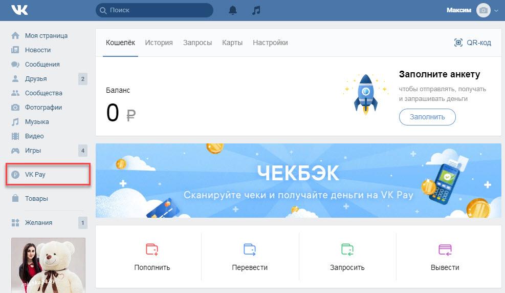 Нажимаем по вкладке «VK Pay», расположенной в левой части экрана