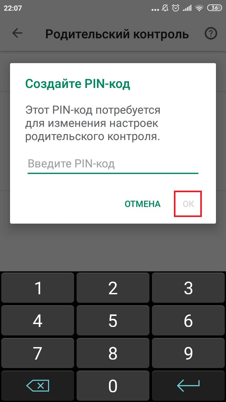 Возле нужного пункта переводим ползунок вправо и создаём пароль