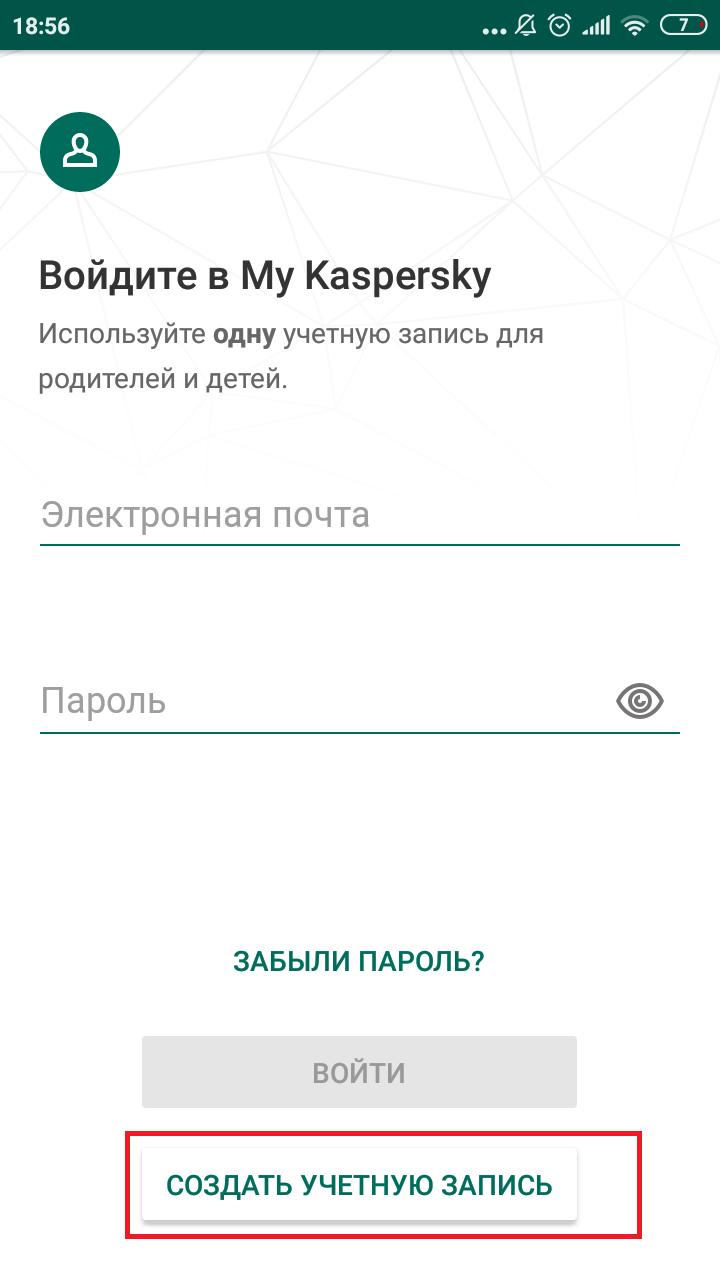 Создаем аккаунт в My Kaspersky