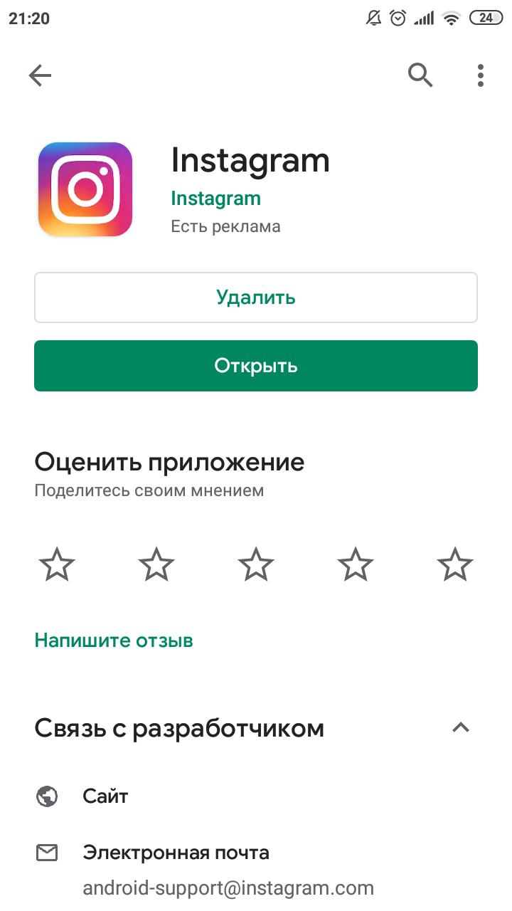 Переустанавливаем приложение