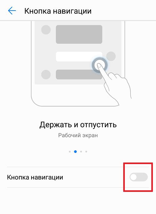 Переводим ползунок влево возле строки «Кнопка навигации»