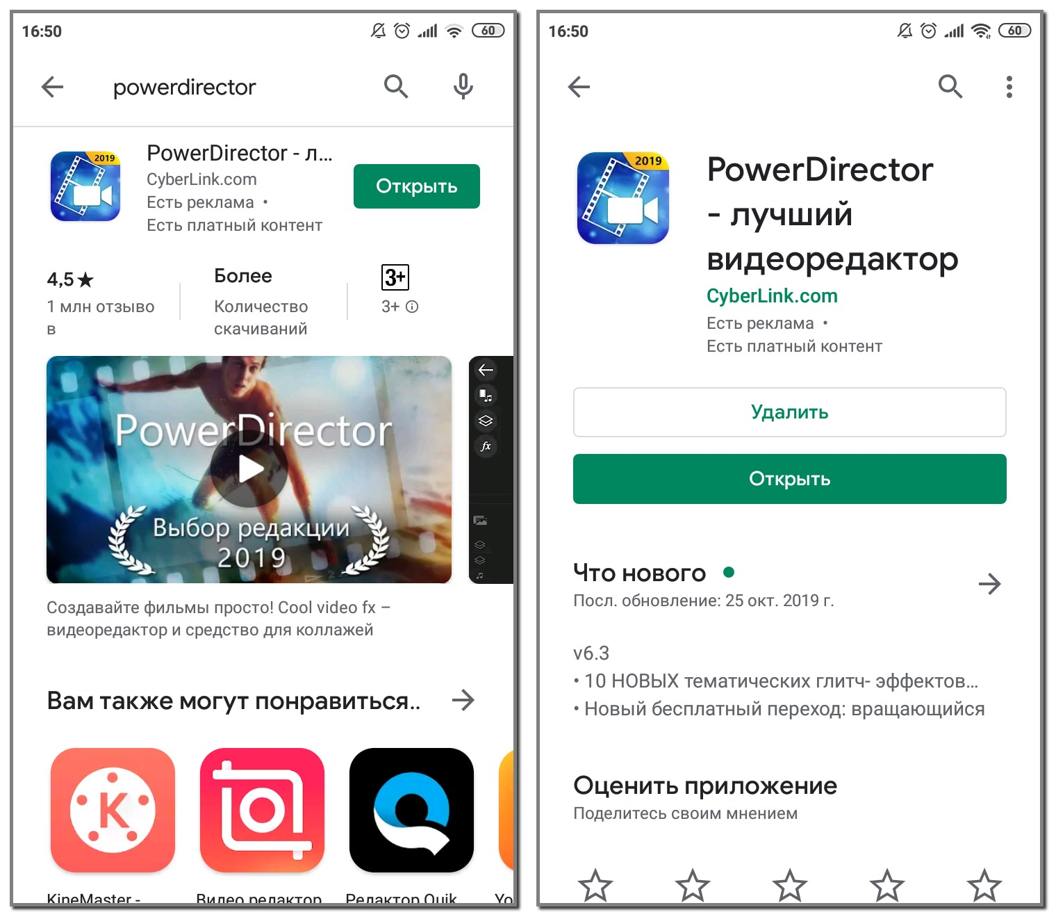 Устанавливаем приложение PowerDirector