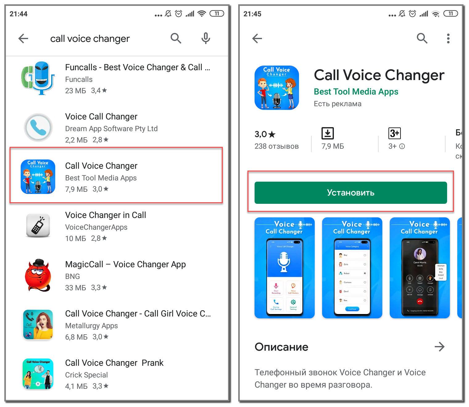 Устанавливаем приложение Call Voice Changer