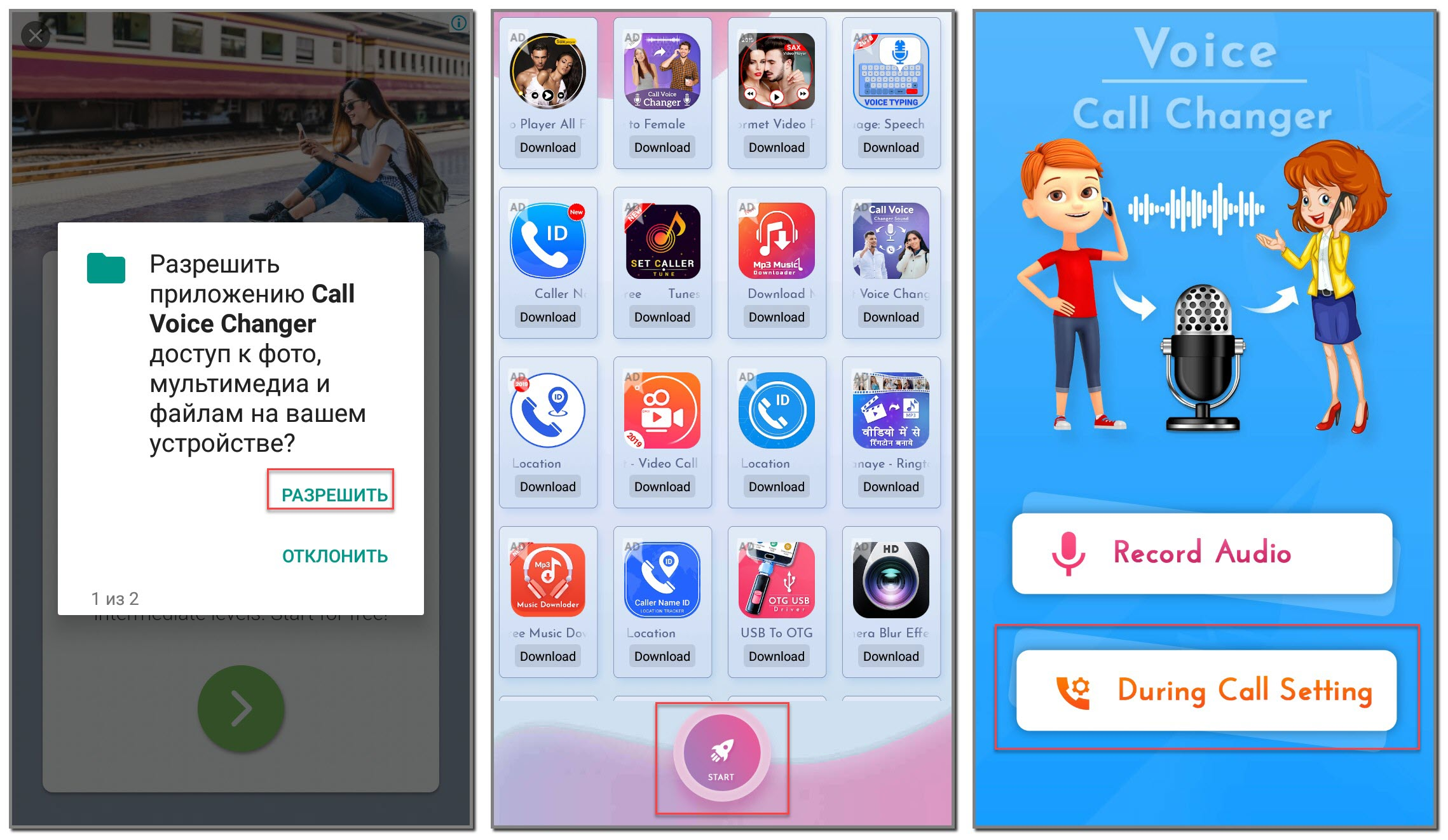 Настраиваем приложение Call Voice Changer