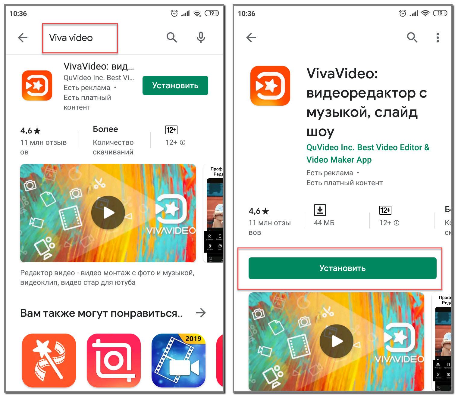 Устанавливаем приложение VivaVideo