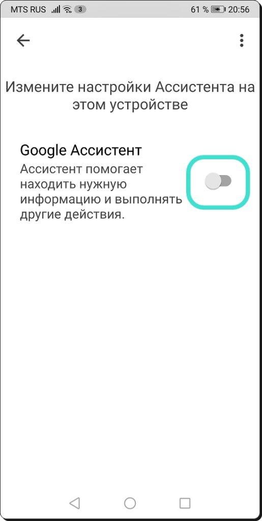 Переводим ползунок влево возле строки «Google Ассистент»