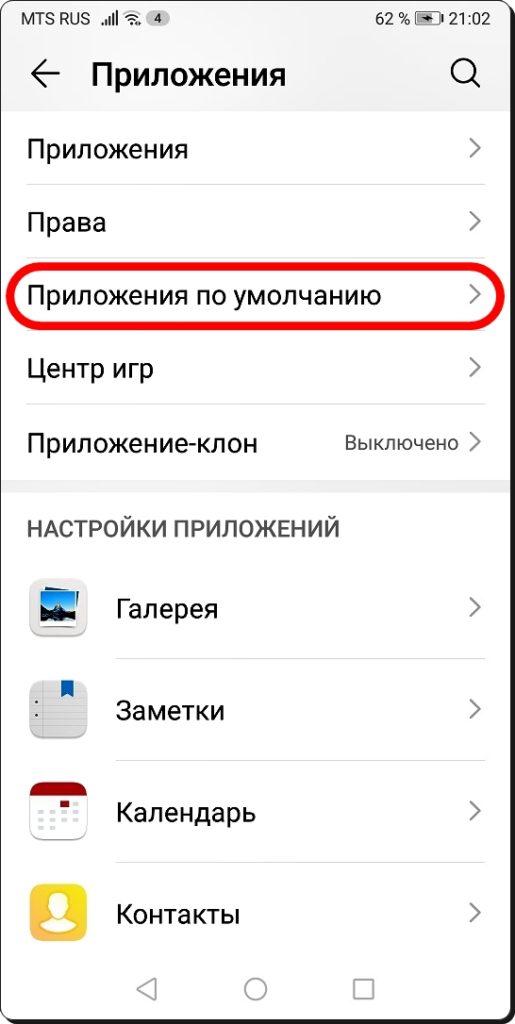 Открываем меню «Приложения по умолчанию»