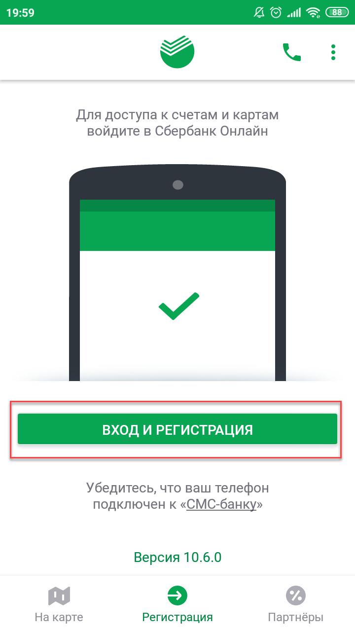 Нажимаем по кнопке «Вход и регистрация»