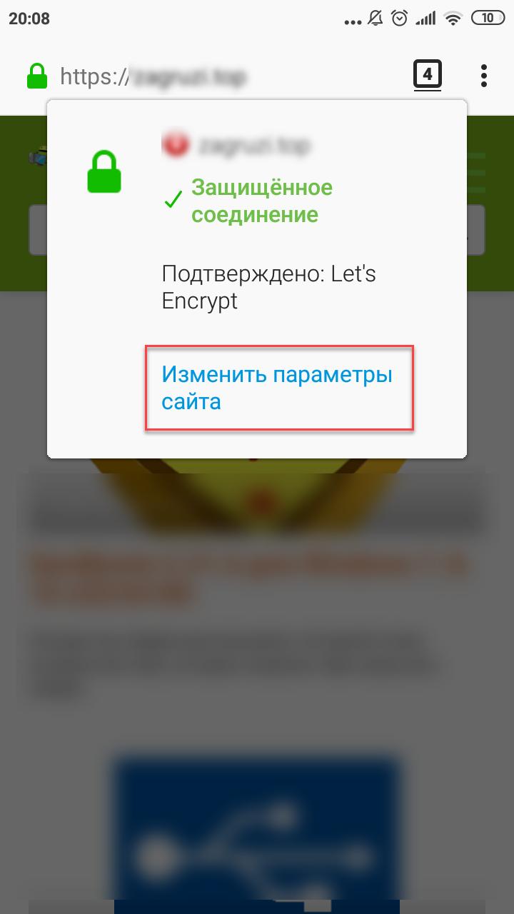 """Выбираем """"Изменить параметры сайта"""""""