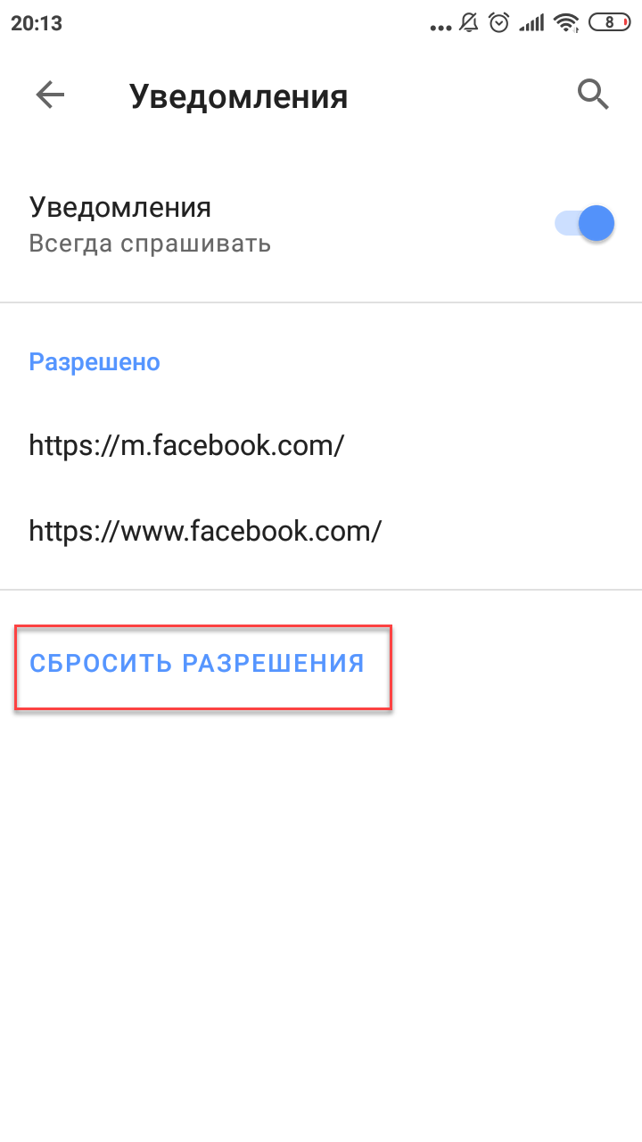 Кликаем по кнопке «Сбросить разрешения»