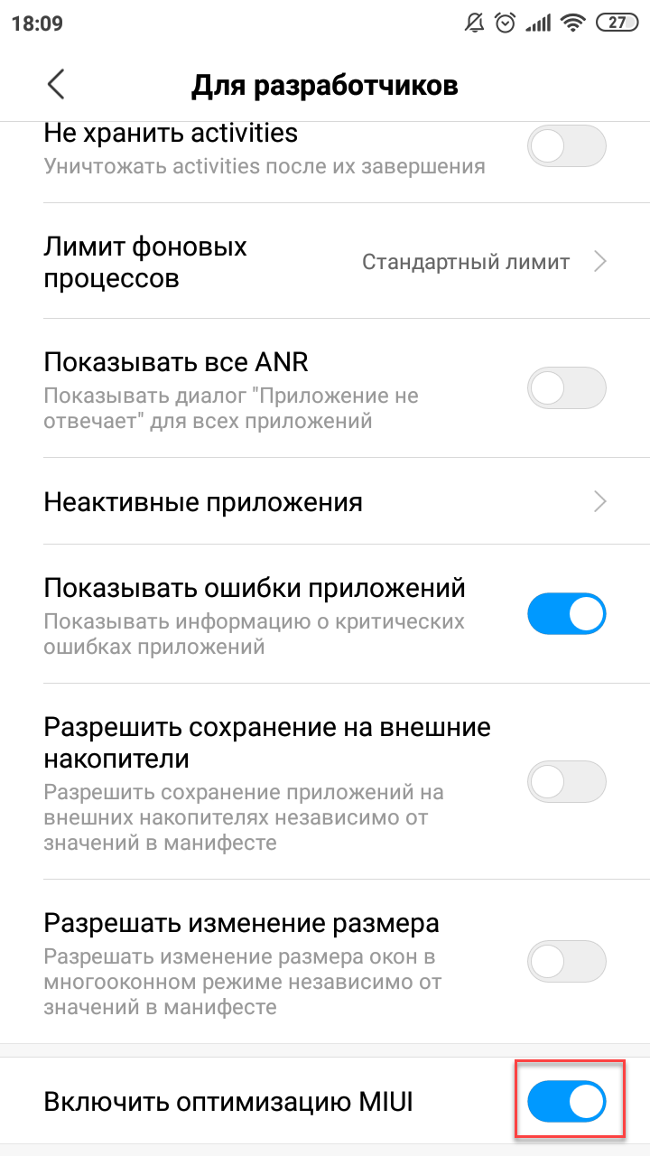 Возле пункта «Включить оптимизацию MIUI» переводим ползунок влево