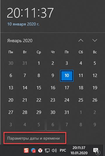 Выбираем «Параметры даты и времени»