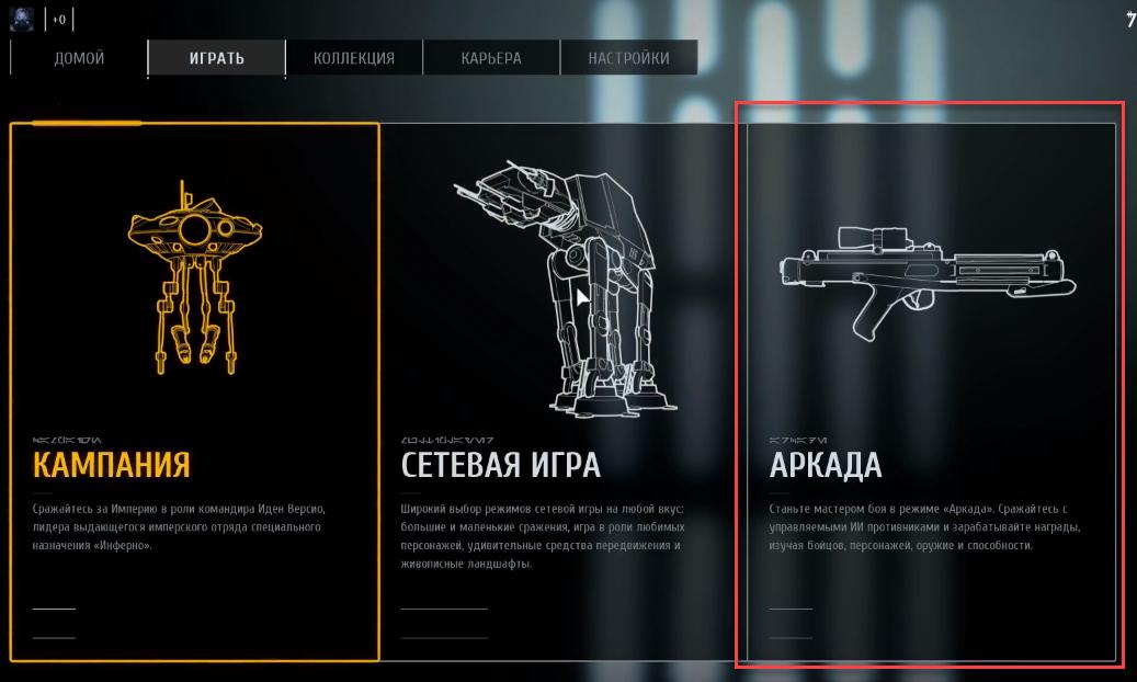 """Выбираем режим """"Аркада"""""""