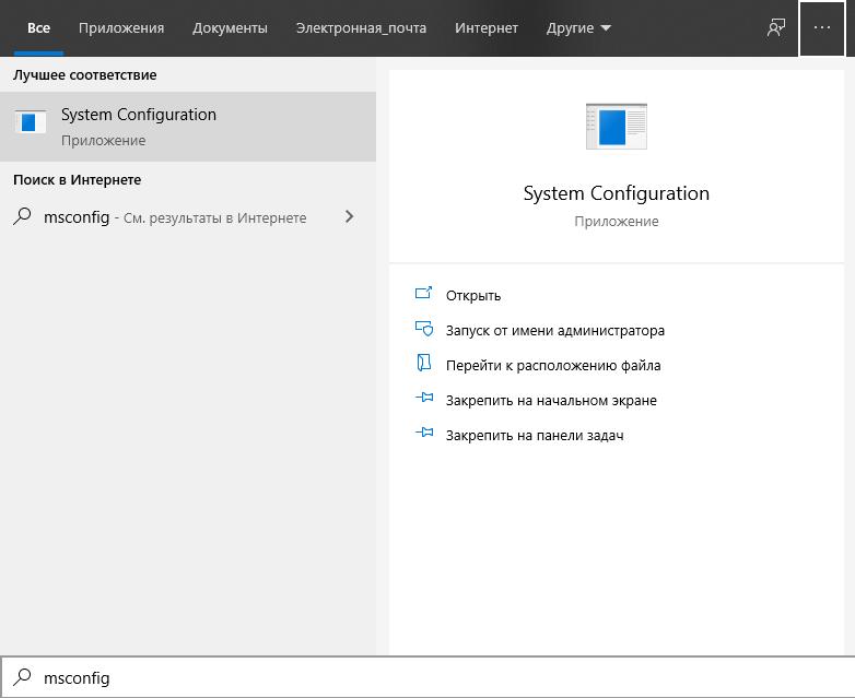 Ищем приложение «System Configuration»