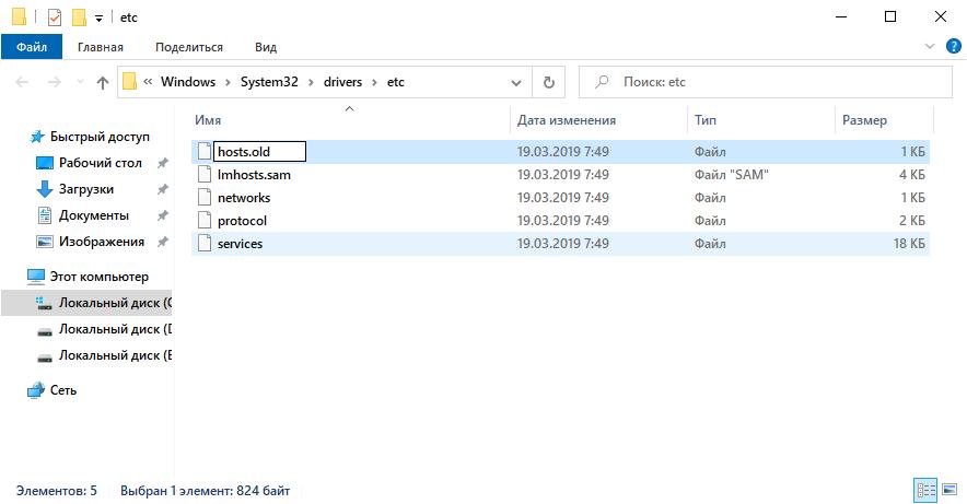 Изменяем название файла «hosts» на «hosts.old»