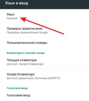 Эта опция меняет язык интерфейса