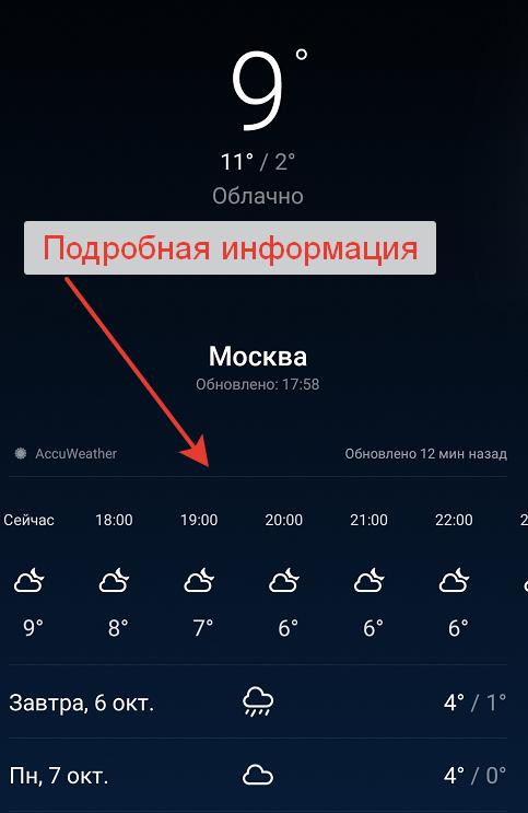 Подробная информация о погоде