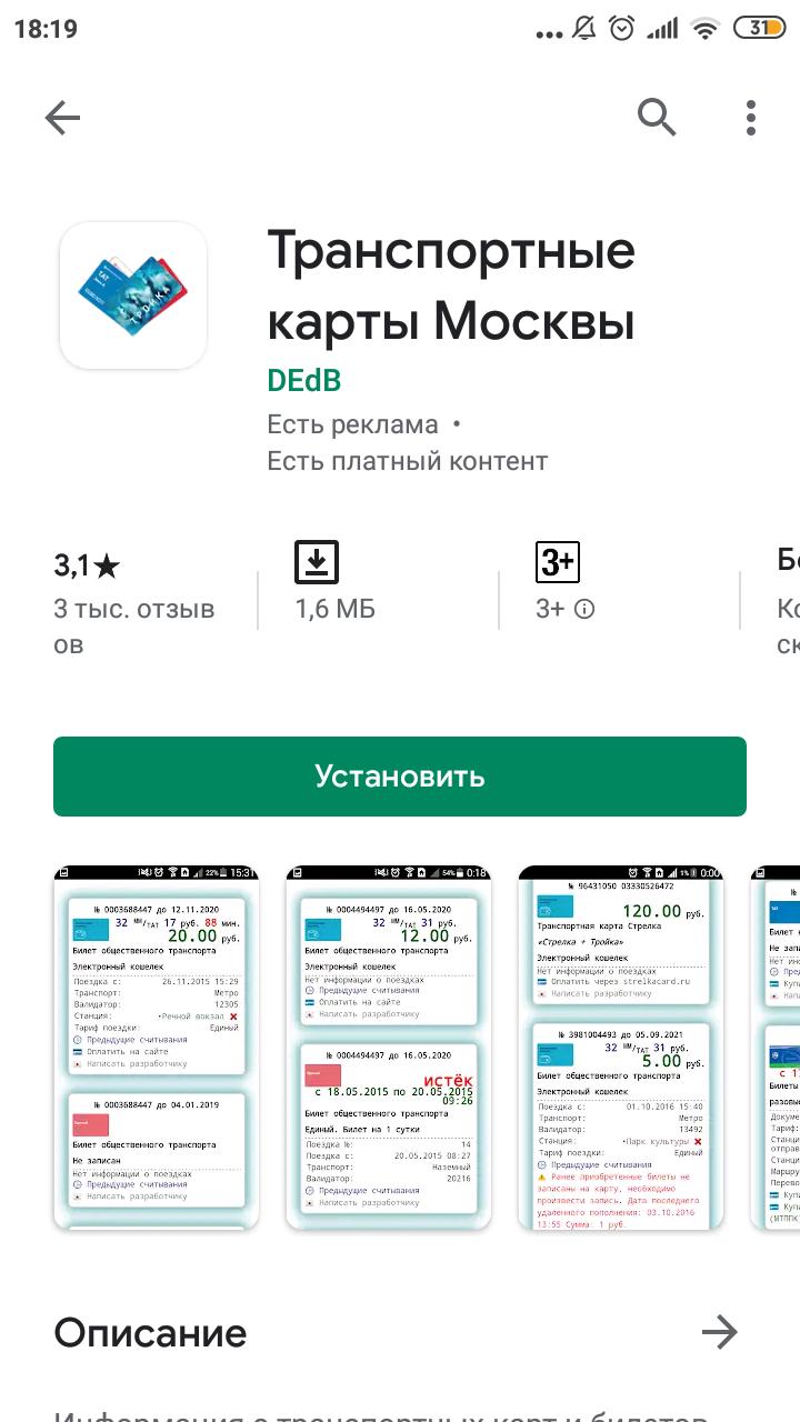 """Приложение """"Транспортные карты Москвы"""""""