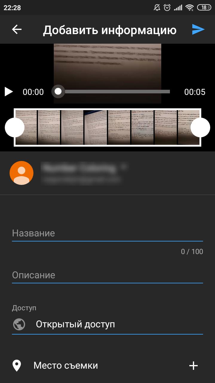 Редактируем видео