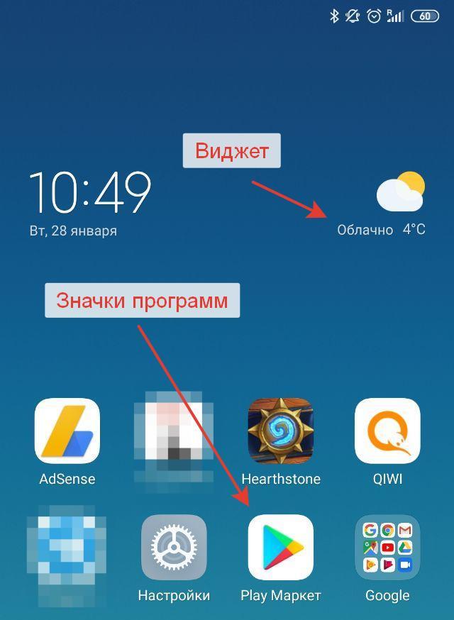 Виджет и значки программ в Андроид