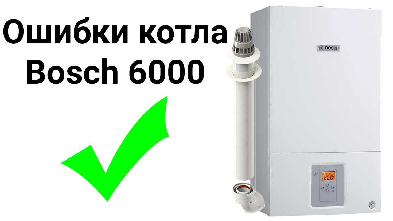 Ошибки котла Bosch 6000