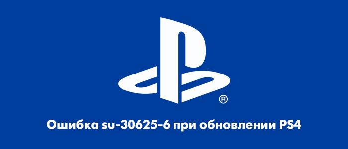Ошибка SU 30625 6 при обновлении PS4