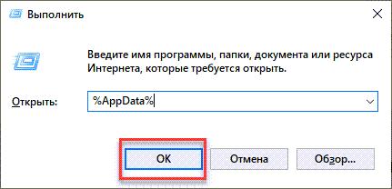 Вводим команду %AppData%