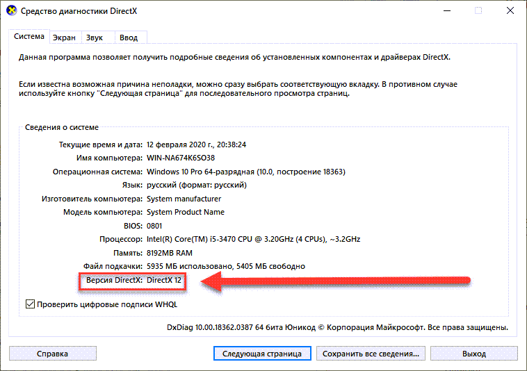 Проверяем версию DirectX